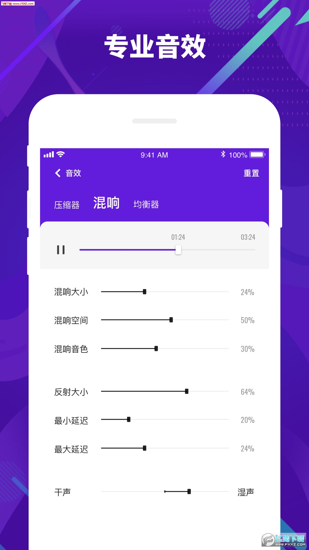 光音appv1.1.5.11截图2