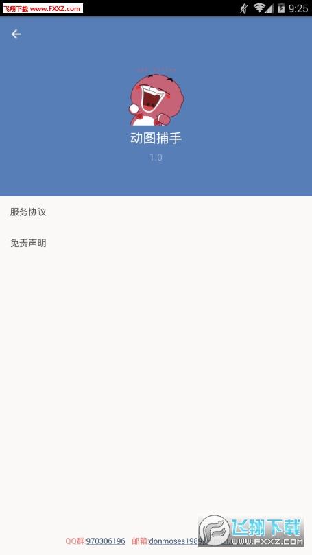 动图捕手appv4.1.20截图1