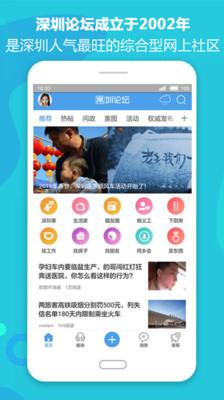 深圳市论坛最新版截图0