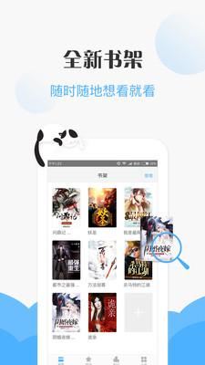 6月免费小说app截图0