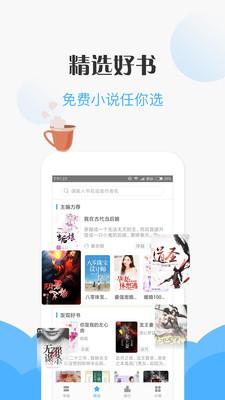 6月免费小说app截图1