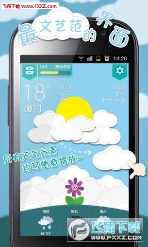 知趣天气app2.8.6截图0