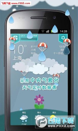 知趣天气app2.8.6截图1