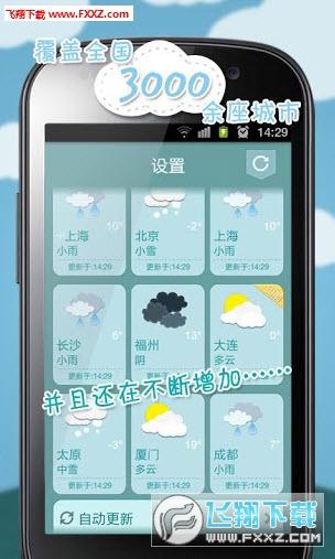 知趣天气app2.8.6截图2