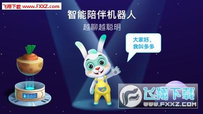 聪明兔多多appV2.6.1截图2