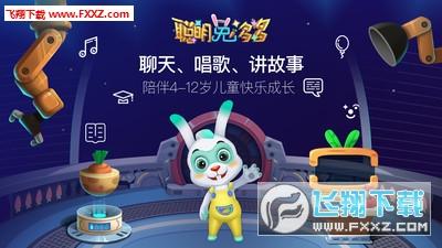聪明兔多多appV2.6.1截图3