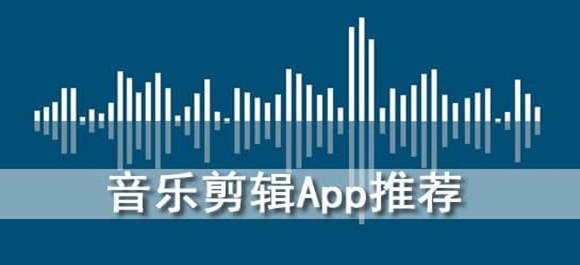 音乐剪辑ios版_音乐剪辑软件合集