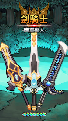 剑骑士幽灵猎人手游1.0.02截图2