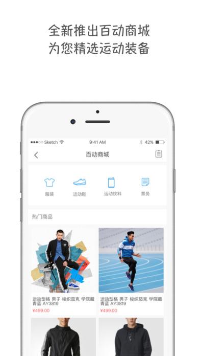 百动运动管家app1.0截图2