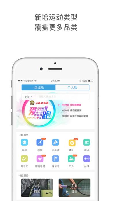 百动运动管家app1.0截图0