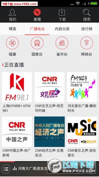 听听电台广播官方版v24.36截图0