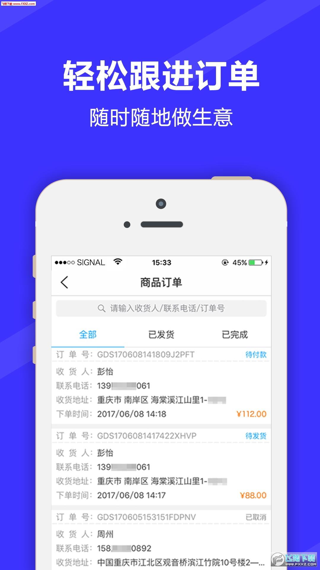 满集开店宝appv2.7.2截图1