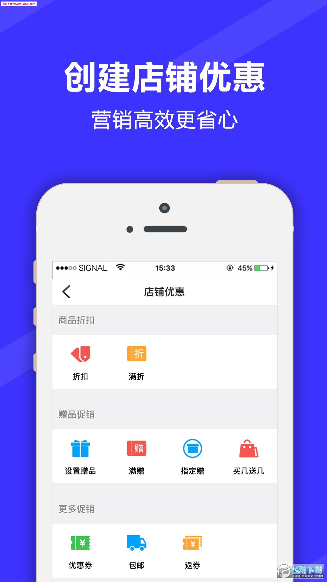 满集开店宝appv2.7.2截图3