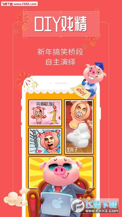 萌猪秀(猪小萌)安卓appv1.0截图0