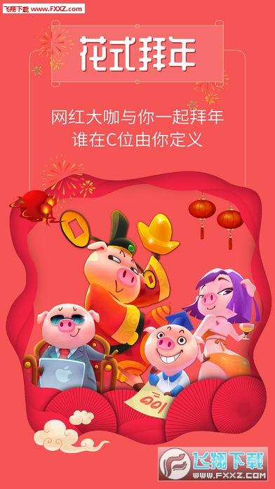 萌猪秀(猪小萌)安卓appv1.0截图1