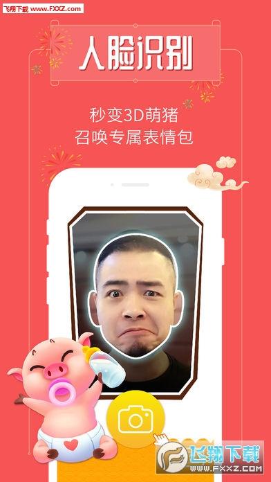 萌猪秀(猪小萌)安卓appv1.0截图2