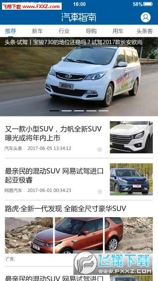 汽车指南appv1.3截图0