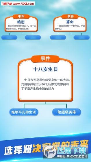 第二人生手游安卓版v1.0截图3