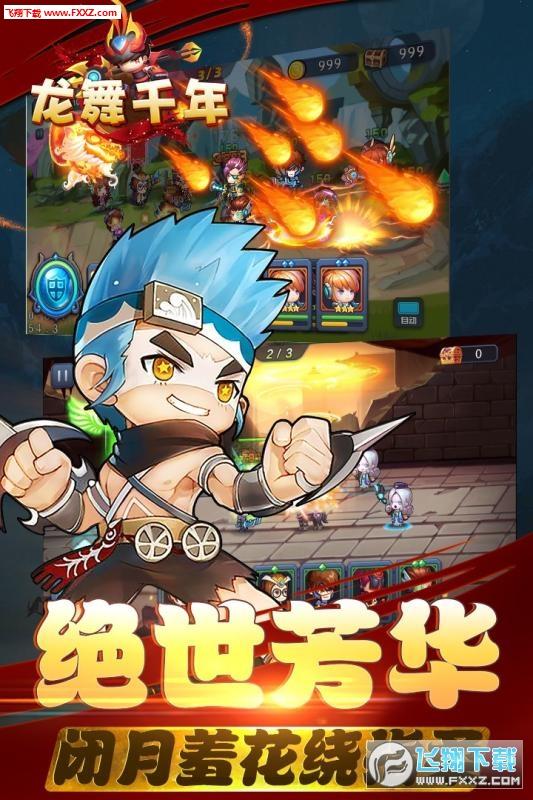 龙舞千年安卓版1.0截图1