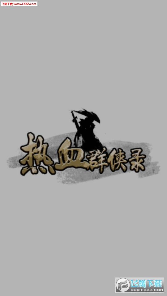 热血群侠录官方版1.0.2截图0