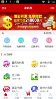 盈彩网appv1.0.0截图1