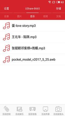 小窝投屏安卓版v5.01.26截图2