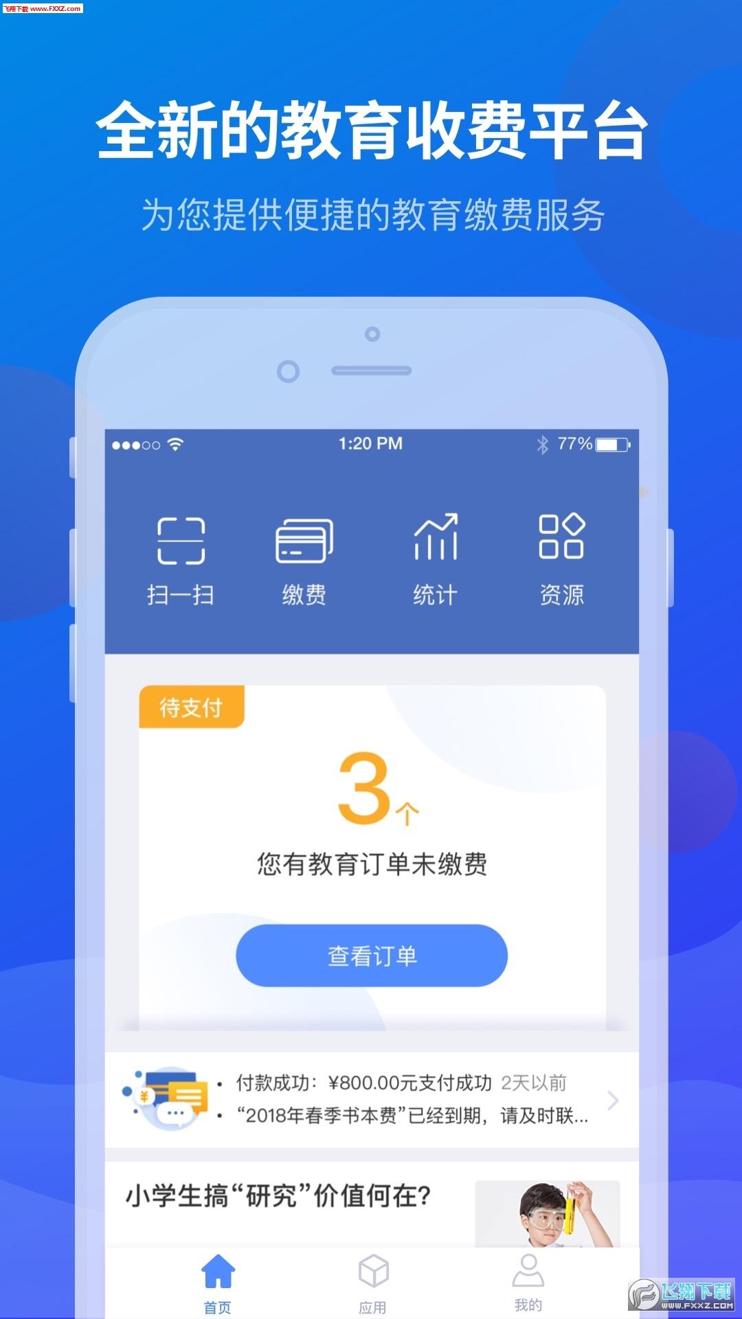 宁财缴费app最新版v4.5.4截图0