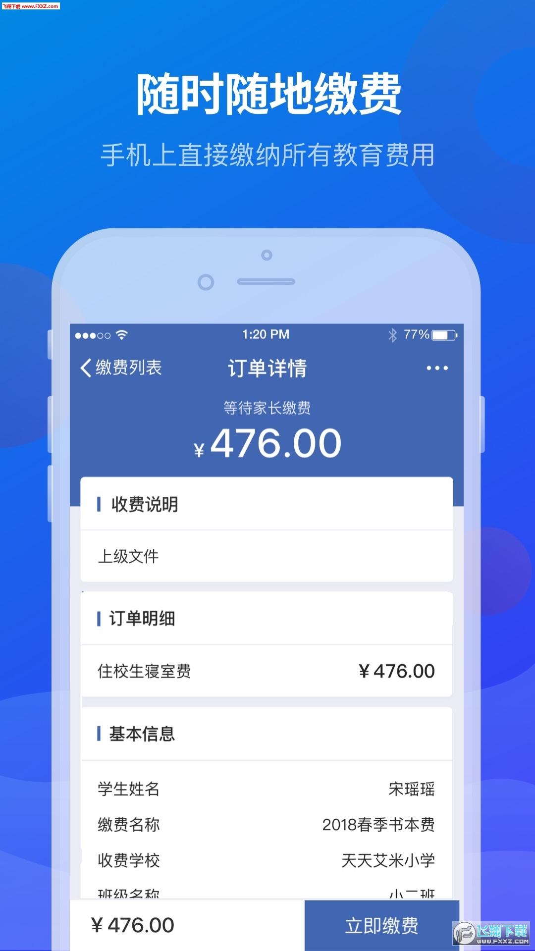 宁财缴费app最新版v4.5.4截图1
