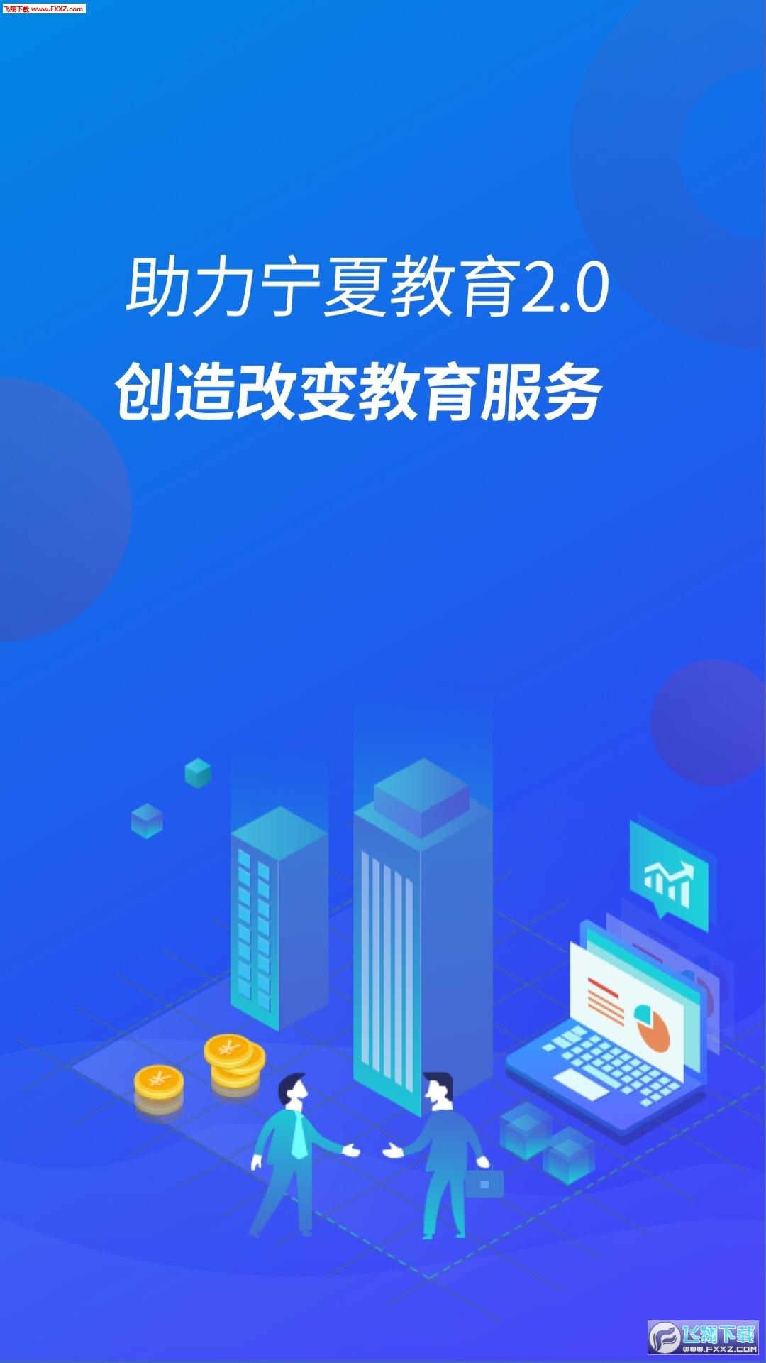 宁财缴费app最新版v4.5.4截图2