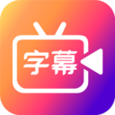 滚动字幕动画(字说视频)app2.1.3
