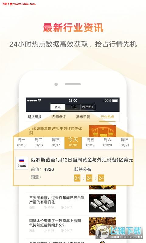 集金智投appv1.17.0截图3
