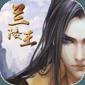 兰陵王官方版手游 1.1