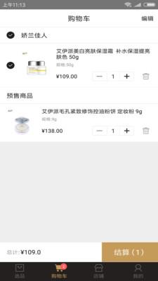 娇兰佳人app官方版2.4.01截图1