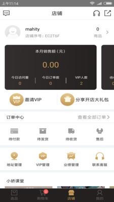 娇兰佳人app官方版2.4.01截图4