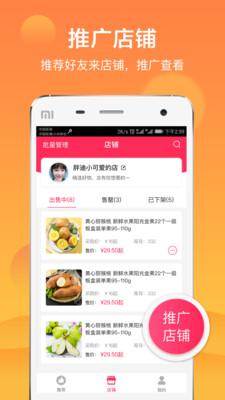 快掌柜app1.0.0截图2