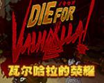 瓦尔哈拉的荣耀硬【盘版