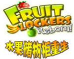 水果储物柜重生pc版