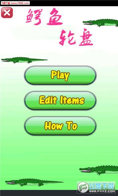 鳄鱼轮盘appv1.3截图1