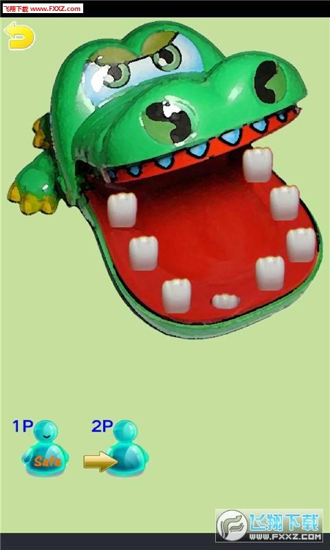 鳄鱼轮盘appv1.3截图2
