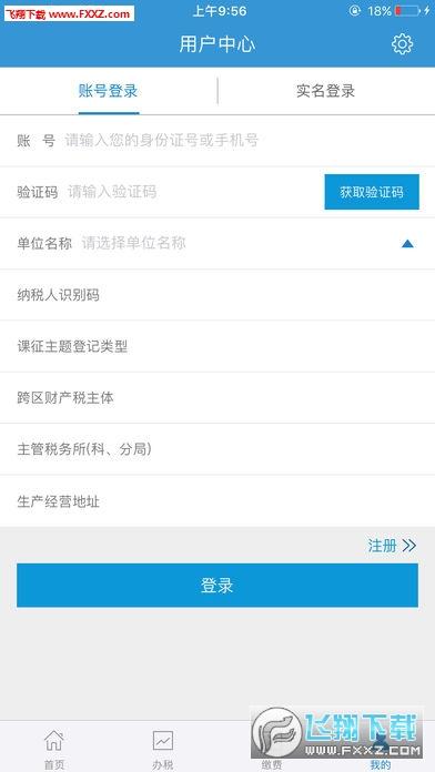 内蒙古税务app苹果版1.0截图2