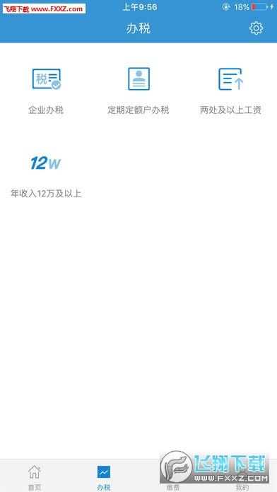 内蒙古税务app苹果版1.0截图0