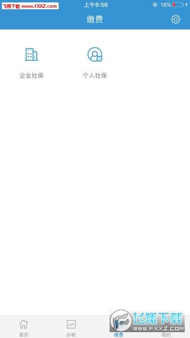内蒙古税务app苹果版1.0截图1