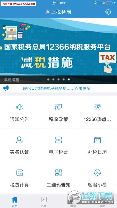 内蒙古税务app苹果版1.0截图3