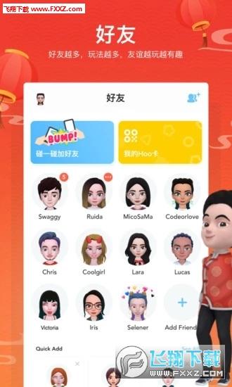 Hoo app官方版v1.0.0截图1