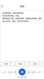 录音转文字大师安卓版1.0.0截图1