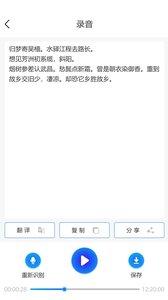 录音转文字大师安卓版1.0.0截图2