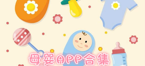 母婴APP合集_母婴APP哪个好_母婴类APP推荐
