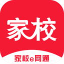 家校e网通app v1.2.9
