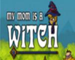 我的妈妈是个女巫