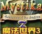 魔法世界3龙之觉醒典藏版